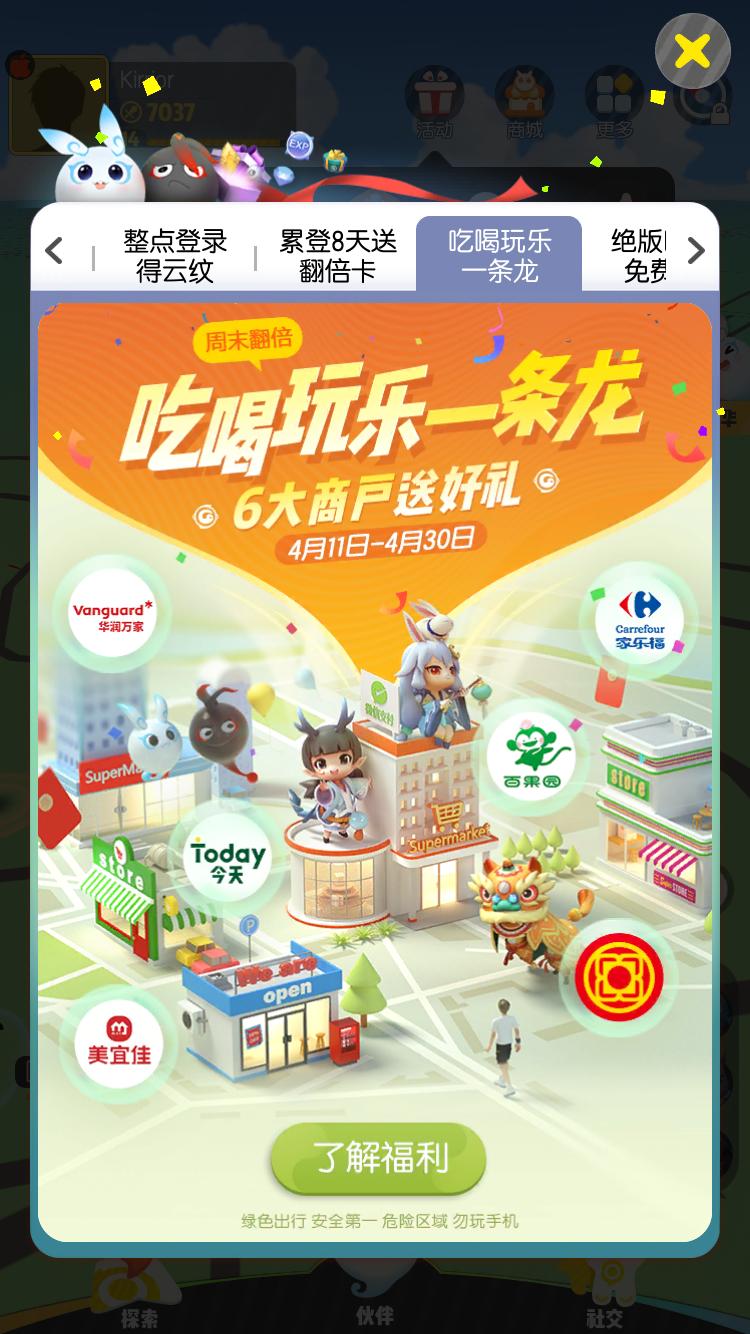 游戏内的广告公告