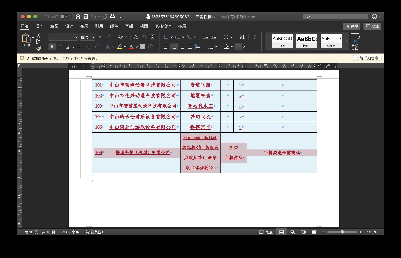 《广东省文化和旅游厅关于发布〈2019 年第一季度广东省游戏游艺设备内容审核通过机型机种目录〉的公示》文件表格。
