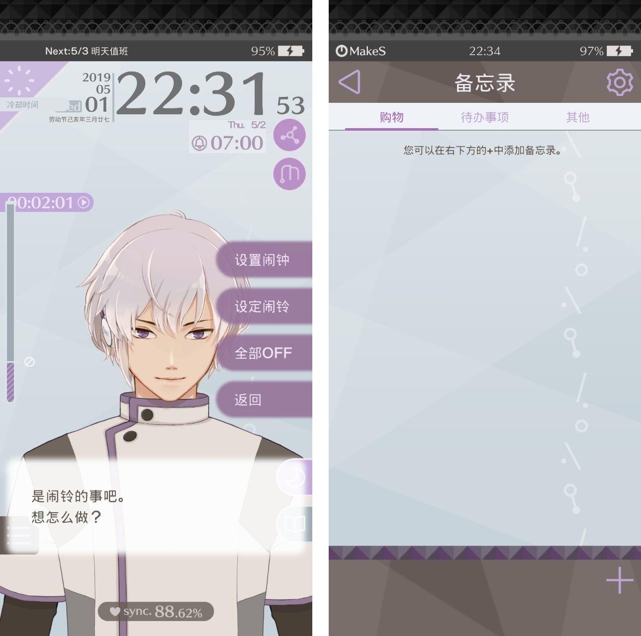 两张「早安我的少年」app 的截屏。