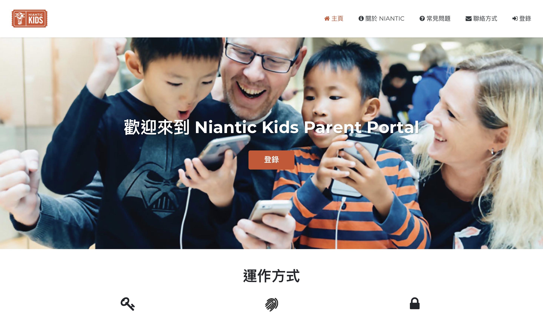 Niantic 与 SuperAwesome 合作推出的新的儿童帐户体系 Niantic Kids。至此,你可以用 4 种不同类型的帐户来登录 Niantic 旗下游戏。